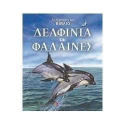 Web Entertainment Το Αγαπημένο Βιβλίο - Δελφίνια/Φάλαινες 1101052903 9789606910500