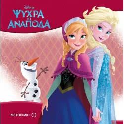 ΜΕΤΑΙΧΜΙΟ (Σκληρό) Ψυχρά Κι Ανάποδα - Τα Κλασικά - Disney ΝΤΙΣΝ/Μ063 9789605662325