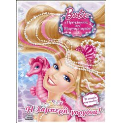 Anubis Barbie, Η Πριγκίπισσα Των Μαργαριταριών, Η Λαμπερή Γοργόνα! 7700.0042 9789604977529