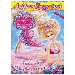 Anubis Barbie, Η Πριγκίπισσα Των Μαργαριταριών, Λαμπερό Μαργαριτάρι 7700.0040 9789604977505