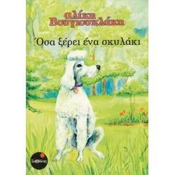 Σαββάλας Όσα Ξέρει Ένα Σκυλάκι Σειρά Αλίκη Βουγιουκλάκη 09005 9789604600311