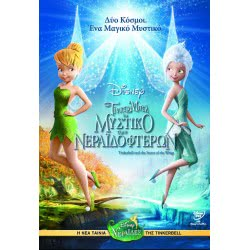 feelgood DVD Η Τίνκερμπέλ το Μυστικό των Νεραιδοφτερών 0007979 5205969079790
