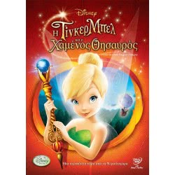 feelgood DVD Η Τίνκερμπέλ και ο χαμένος Θησαυρός 0006448 5205969007830