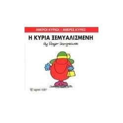 Web Entertainment Μικροί Κύριοι - Μικρές Κυρίες Βιβλίο 20: Η Κυρία Ξεμυαλισμένη 71101020220 9786185106430