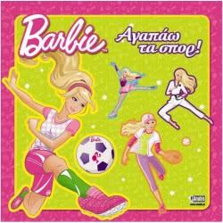 Anubis Barbie Αγαπάω Τα Σπορ 7700.0033 9789604976492