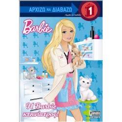 Anubis Η BARBIE ΚΤΗΝΙΑΤΡΟΣ 7700.0044 9789604976959