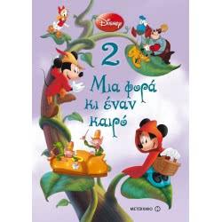 ΜΕΤΑΙΧΜΙΟ Μια Φορά Κι Έναν Καιρό 2 - Disney ΝΤΙΣΝ/Μ711 9789605662776