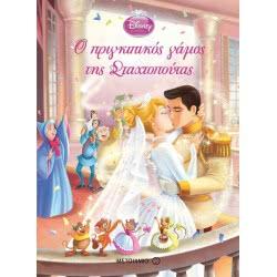 ΜΕΤΑΙΧΜΙΟ Ο Πριγκηπικός Γάμος Της Σταχτοπούτας - Disney -Πριγκιπικοί Γάμοι ΝΤΙΣΝ/Μ021 9789605018108