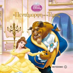 ΜΕΤΑΙΧΜΙΟ Η Πεντάμορφη Και Το Τέρας - Μαγικός Κόσμος - Disney ΝΤΙΣΝ/Μ005 9789605018146