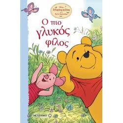 ΜΕΤΑΙΧΜΙΟ Ο Πιο Γλυκός Φίλος - Disney ΝΤΙΣΝ/Μ603 9789605019303