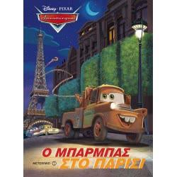 ΜΕΤΑΙΧΜΙΟ Ο Μπάρμπας Στο Παρίσι - Disney ΝΤΙΣΝ/Μ613 9789605019549