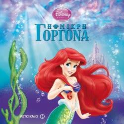 ΜΕΤΑΙΧΜΙΟ Η Μικρή Γοργόνα - Μαγικός Κόσμος - Disney ΝΤΙΣΝ/Μ700 9789605660758