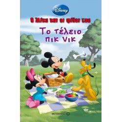 ΜΕΤΑΙΧΜΙΟ Το Τέλειο Πικ Νικ - Disney ΝΤΙΣΝ/Μ560 9789605661304