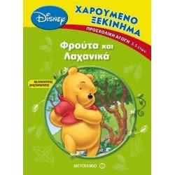 ΜΕΤΑΙΧΜΙΟ Φρούτα Και Λαχανικά - Χαρούμενο Ξεκίνημα - Disney ΝΤΙΣΝ/Μ529 9789605661946