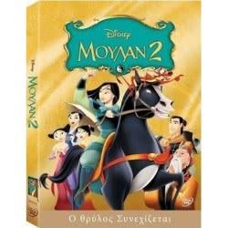 Disney DVD Μουλάν 2 MULAN 2  5201610114308