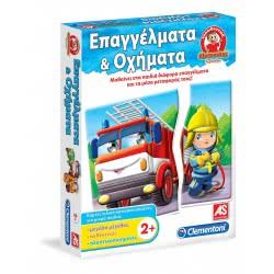 As company Εξυπνούλης Επαγγέλματα & Οχήματα 1024-63131 8005125631315