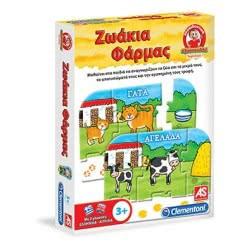 As company Εξυπνούλης Ζωάκια Φάρμας 1024-63132 8005125631322