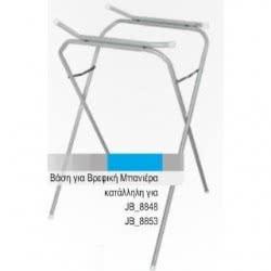 just baby ΜΕΤΑΛΛΙΚΗ ΒΑΣΗ ΓΙΑ ΜΠΑΝΑΚΙ JB-8863 5221275899020