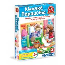 As company Εξυπνούλης Κλασικά Παραμύθια 1024-63130 8005125631308