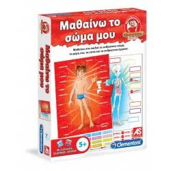 As company Εκπαιδευτικό Εξυπνούλης Μαθαίνω το σώμα μου Εκπαιδευτικό 1024-63134 8005125631346