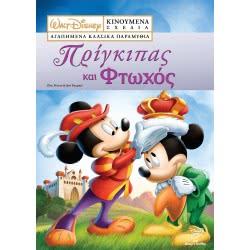 feelgood DVD Disney Ο Μίκυ Πρίγκηπας Και Ο Φτωχός 6701 5205969007328