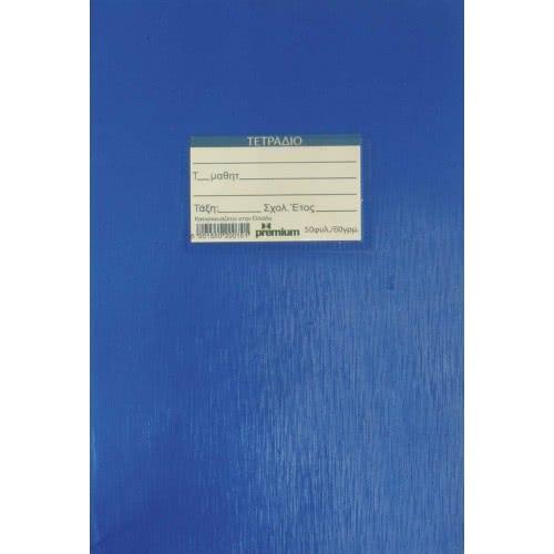 A&G PAPER Τετράδιο Μπλε Β5 4Χκο 50Φ Premium 15248 5205616152487