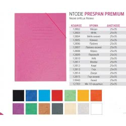 A&G PAPER Ντοσιέ Prespan 25X35 Απλό Πράσινο 12806 5205616128062