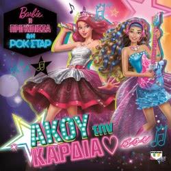 ΨΥΧΟΓΙΟΣ Barbie Η Πριγκίπισσα Και Η Ροκ Σταρ: Άκου Την Καρδιά Σου 17585 9786180113464