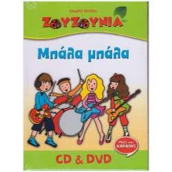 Web Entertainment Ζουζούνια Μπάλα Μπάλα (Cd And Dvd) 74001010103 5200391501376