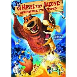 feelgood DVD OPEN SEASON 3 Οι Ήρωες Του Δάσους: Περιπέτειες Στο Τσίρκο C1939 5205969012261
