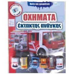 susaeta Παίξε Και Χρωμάτισε 4 Οχήματα Έκτακτης Ανάγκης G-439-4 9789605023539