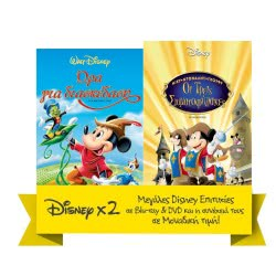 feelgood Dvd Disney Ώρα Για Διασκέδαση And Οι Τρεις Σωματοφύλακες 0016261 5205969162614