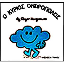 Web Entertainment Μικροί Κύριοι - Μικρές Κυρίες Ο Κύριος Ονειροπόλος 71101020233 9786185106775