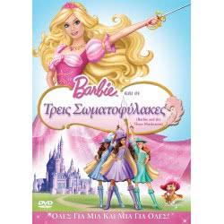 feelgood DVD Barbie και οι Τρεις Σωματοφύλακες DPO.U0229 5205969006550