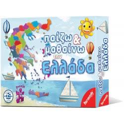 Remoundo Παίζω Και Μαθαίνω Την Ελλάδα 000.084 5204153000848