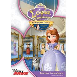 feelgood Dvd Σοφία Η Μαγεμένη Γιορτή Sofia The First: The Enchanted Feast 5205969173696 5205969173696