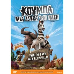 feelgood Dvd Κουμπα: Μια Ζέβρα Και Μισή (Khumba) 0017809 5205969178097