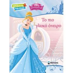 ΜΙΝΩΑΣ Το Πιο Γλυκό Όνειρο Σταχτοπούτα 9786180202182 9786180202182