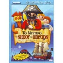 feelgood DVD PLAYMOBIL ΤΟ ΜΥΣΤΙΚΟ ΤΟΥ ΝΗΣΙΟΥ 7411 5205969006505