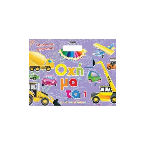 susaeta Μπλόκ με Ζωγραφίες 3 Οχήματα Μωβ G-599-3 9789605023959