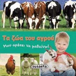 susaeta Mου Αρέσει να Μαθαίνω 1 Ζώα του Αγρού G-719-1 9789605023096