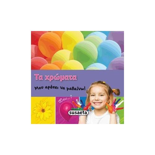 susaeta Mου Αρέσει να Μαθαίνω 2 Τα Χρώματα G-719-2 9789605023102