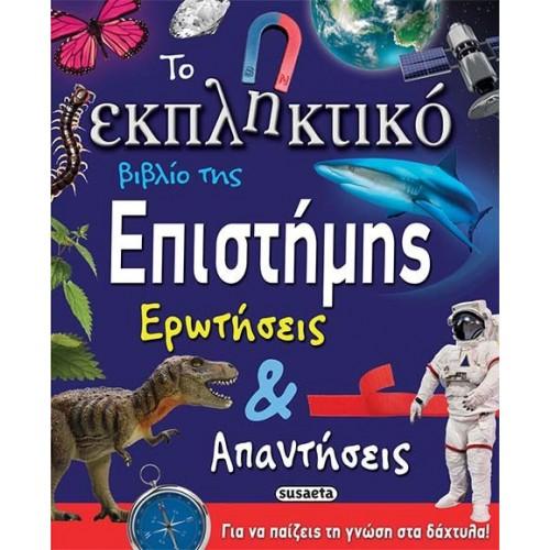 susaeta Το εκπληκτικό βιβλίο της επιστήμης G-251 9789605024642