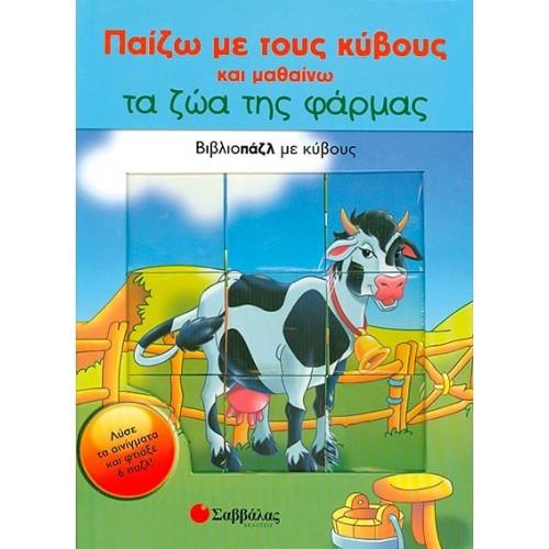 Σαββάλας Παίζω με τους κύβους και μαθαίνω τα ζώα της φάρμας 33037 9789604237622