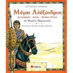 Σαββάλας Μέγας Αλέξανδρος Μεγάλος Εξερευνητές Επιτραπέζιο 33459 9789604493784