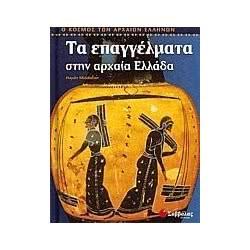 Σαββάλας Τα Επαγγέλματα Στην Αρχαία Ελλάδα 28-528 9789604231157