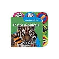 Σαββάλας Αγγίζω Και Μαθαίνω: Τα Ζώα Του Δάσους 33-684 9789604497034