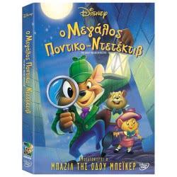 Disney Dvd Ο Μεγάλος Ποντικό - Ντετέκτιβ 0006480 5205969008325