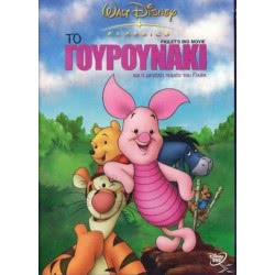 Disney DVD Το Γουρουνάκι Και Η Μεγάλη Παρέα Του Γουίνι 0006489 5205969008912