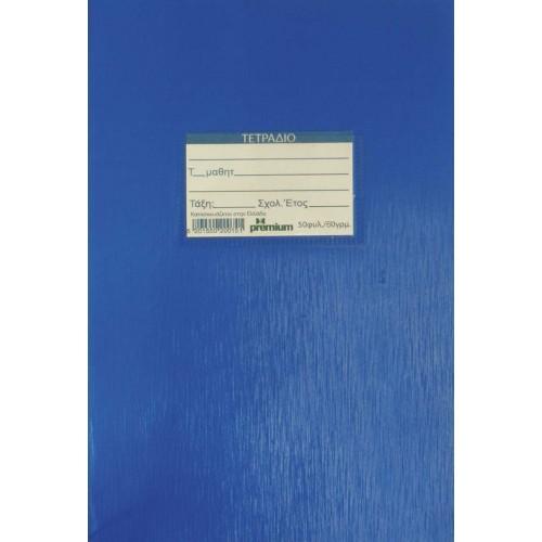 A&G PAPER Τετράδιο Καρφίτσα Β5 Ευρετήριο Α-Ω 50Φ Μπλε 015911  5205616159110